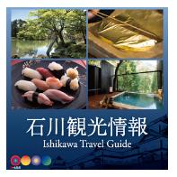 ishikawa-travel-guide%e3%82%a2%e3%82%a4%e3%82%b3%e3%83%b3
