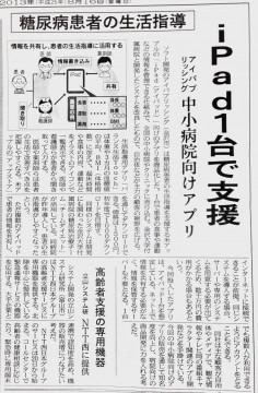 日経新聞バランス生活Touchスタンドアローン版