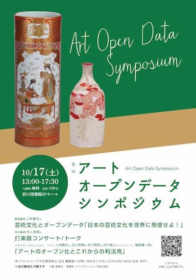 アートオープンデータシンポジウム