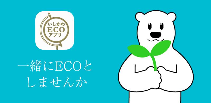 いしかわecoアプリ